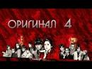 Возвращение Return 4 32 оригинал без перевода