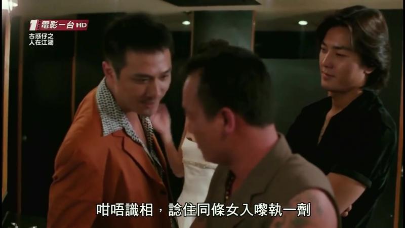 古惑仔1之人在江湖 收藏版 HD1280超清粤语中字
