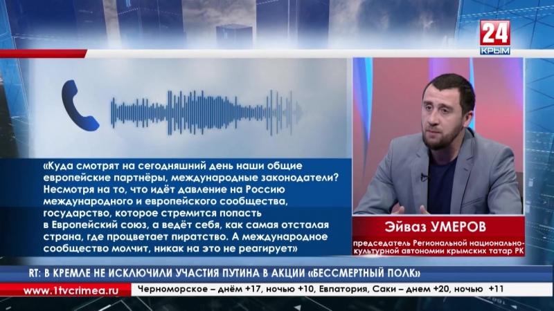 Эйваз Умеров: «Государство, которое стремится в Евросоюз, ведёт себя, как отсталая страна»
