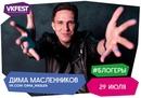 Дмитрий Масленников фото #34