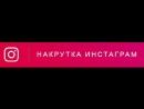 НАКРУТКА ПОДПИСЧИКОВ В ИНСТАГРАМЕ _ ЛАЙКИ _ ПРОСМОТРЫ
