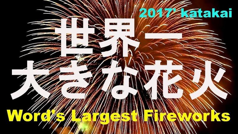 片貝花火2017・世界一大きい花火、四尺玉が二発、三尺玉が四発・World's Largest firewor