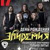 17.12 / ЭПИДЕМИЯ in BLACKOUT Rock Club
