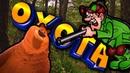 13 Far cry 5 Охота на грызликов