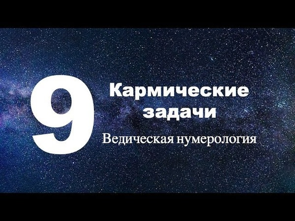Число 9 в нумерологии - значение и кармические задачи