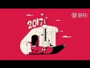 180107 Coca-Cola 《可口可乐》 - One Year Anniversary Message from LuHan鹿;晗