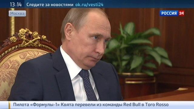 Новости на «Россия 24» • Путин обсудил с Уйбой подготовку олимпийцев к Рио