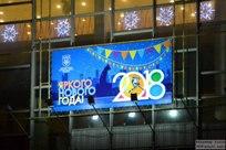 январь 2018 Новогодний Тольятти