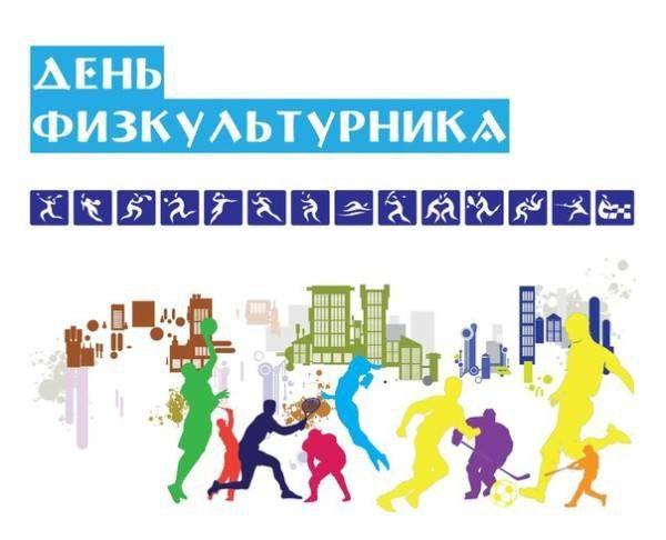 В городе Таганроге пройдут мероприятия, посвященные Дню физкультурника