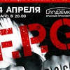 F.P.G| 24 апреля | Подземка| Новосибирск