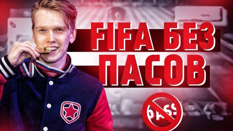 [Timon] FIFA 18 БЕЗ ПАСОВ