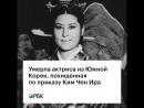 Умерла актриса из Южной Кореи, похищенная по приказу Ким Чен Ира