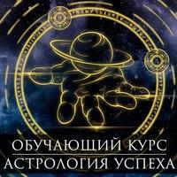 Астрология Успеха
