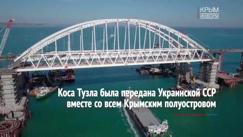 Коса Тузла под Крымским мостом переходит в федеральную собственность