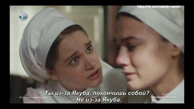 Йылдыз и Хиляль часть 2(рус.суб)