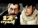 12 Стульев все 4 серии подряд СССР 1976 год HD