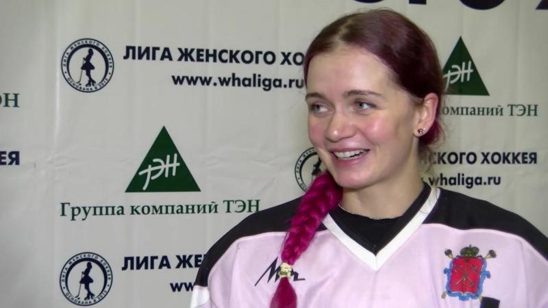 Послематчевое интервью. Елизавета Логинова.