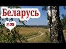 БЕЛАРУСЬ МОЯ - Ядвига Поплавская и Александр Тиханович