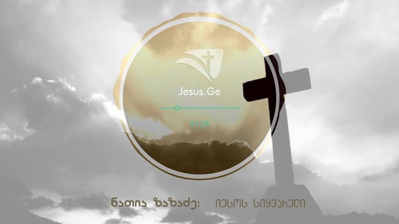 ნათია ზაზაძე - იესოს სიყვარული (Natia Zazadze)