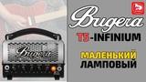 BUGERA T5 INFINIUM - ламповый усилитель малыш