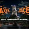 """""""АХУН - RACE"""" 2018."""