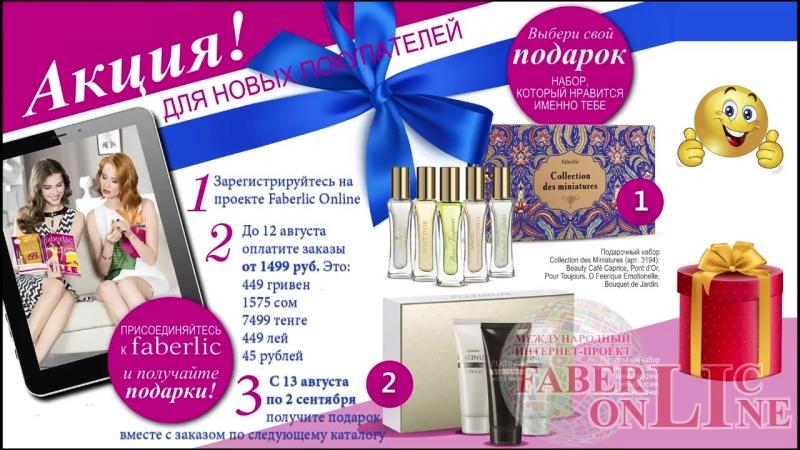 Подарок новичкам 11 каталога Faberlic