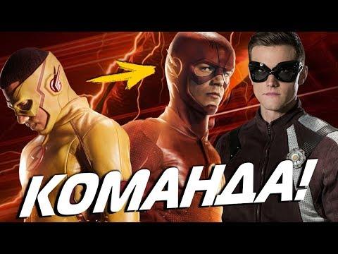 СЪЕМКИ 5-ГО СЕЗОНА ФЛЭША! [НОВОСТИ] / The Flash