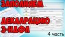 Как самостоятельно и бесплатно заполнить декларацию 3 НДФЛ в 2016 году пошаговая инструкция