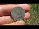 Поиск с металлоискателем под Харьковом, россыпь россыпуха монет.