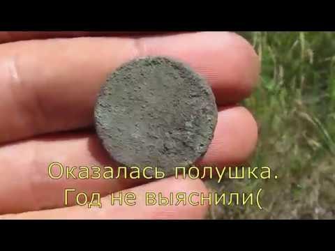 Поиск с металлоискателем под Харьковом россыпь россыпуха монет