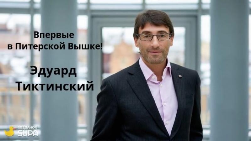 Встреча с Эдуардом Тиктинским - президентом Группы RBI!