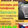 Ремонт телефонов Чехлы Ногинск Электросталь