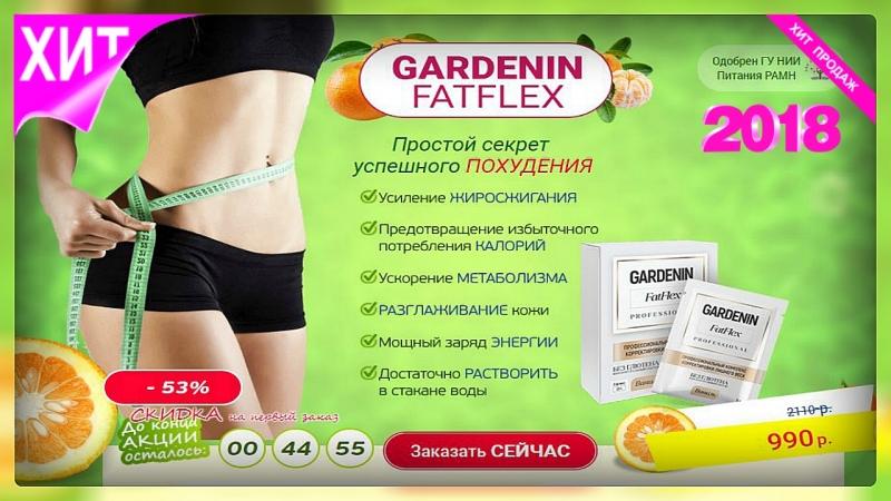Комплекс Gardenin FatFlex для быстрой коррекции вашей фигуры ( отзыв покупателя)