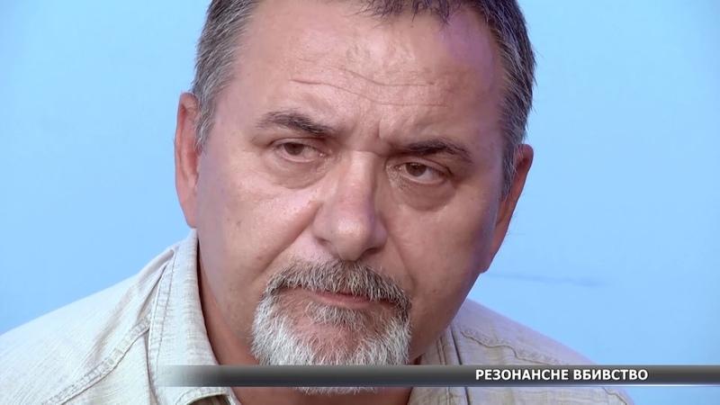 Деталі розслідування вбивства екс депутата Анатолія Жука