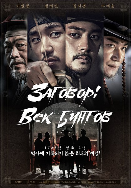 Заговор: Век бунтов / The Age of Blood (Yeokmo: banraneui sidae) (2017)