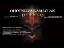 Diablo 3 RoS Сезон 12 Продолжаем кричать топать ногами и бить Ohotnizza