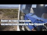 Полет на туристическом космическом корабле New Shepard
