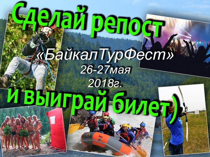 """Конкурс от группы """"БайкалТурФест"""""""