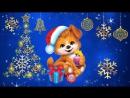Поздравления с Новым Годом Собаки________Прикольные Поздравления с Новым Годом____Новогодние Поздравления.mp4 (online-video-cutt