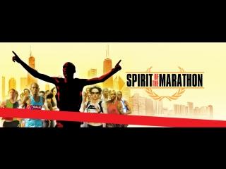 Дух марафона - Spirit of the marathon (2007)