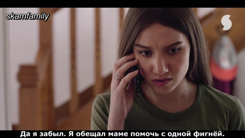 SKAM FRANCE S1EP4 Русские субтитры