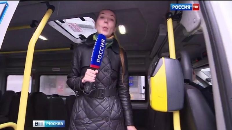 Вести-Москва • Московские маршрутки приводят к единому стандарту