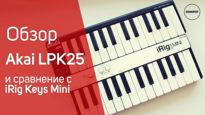 Akai LPK25. Обзор и сравнение с IK Multimedia iRig Keys Mini