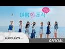 """러블리즈Lovelyz """"여름 한 조각Wag-zak MV Teaser Short ver."""