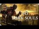 Dark Souls Remastered 6 Разверстый Дракон Прохождение на русском Без комментариев