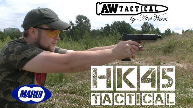 Страйкбольный пистолет HK45 tactical от Tokyo Marui TM-4952839142764
