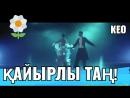 казакша клип