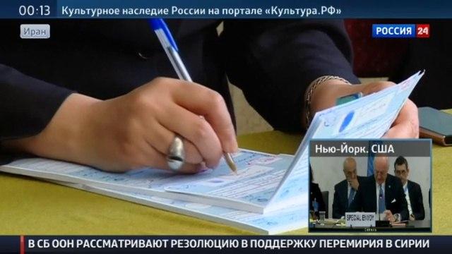 Новости на Россия 24 • В Иране завершились выборы в парламент и Совет экспертов