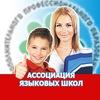 Ассоциация языковых школ  |  иностранные языки