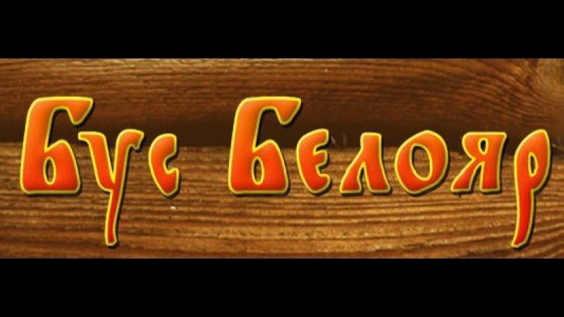 Просто Счастье дуэт, песня БелоЯр (танц-версия) в сопровожд.анс. ArtNovi Band. Авт.песни: Р. Соколов